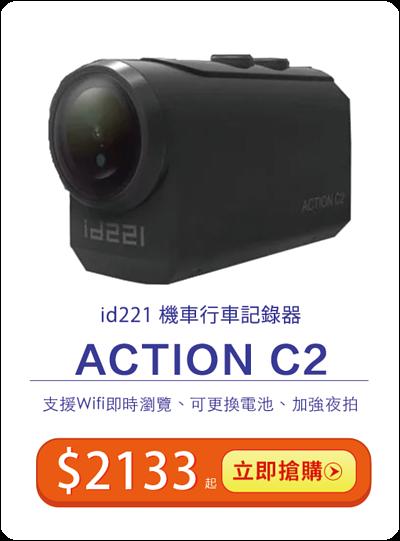 id221 C2行車記錄器