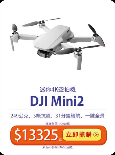 DJI Mini2迷你空拍機雙11期間只要$13325起 4K/30fps高畫質 5級抗風 31分鐘續航 僅249公克好攜好帶