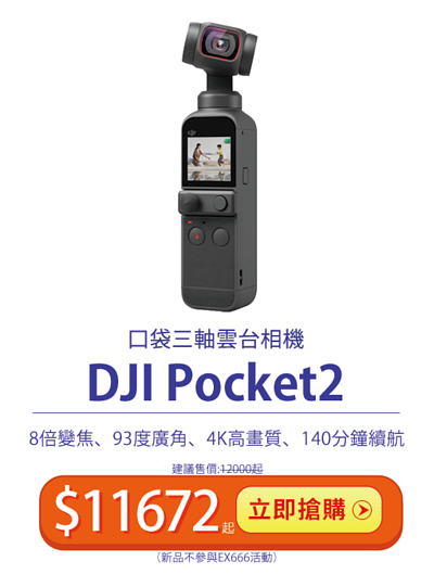 DJI Pocket2 新一代口袋迷你三軸雲台相機!雙11購買最便宜$11672起