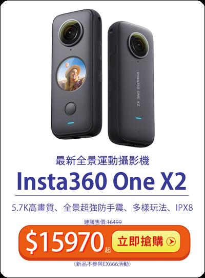 Insta360 One X2 最新全景運動攝影機強勢登場 5.7K高畫質 全景防手震 多種玩法樂趣無窮