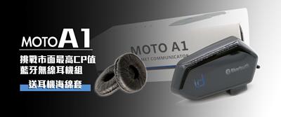 id221 MOTO A1 騎士對講藍牙耳機 現貨供應 購買就贈耳機罩乙組