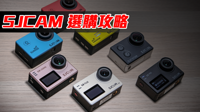 SJCAM全機種選購攻略!讓小編來告訴你什麼樣的機器最適合你~