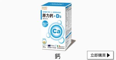 【悠活原力】海陸雙鈣+維生素D3