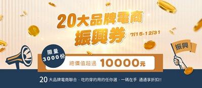 20大零售電商品牌拼自救,攜手聯合發放7.2億振興劵!
