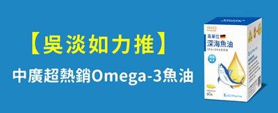 吳淡如力推, 中廣超熱銷Omega3魚油
