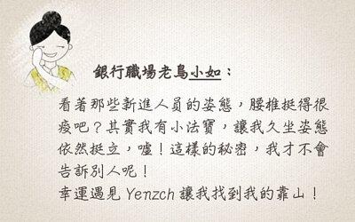Yenzch腰靠墊-銀行職場老鳥推薦