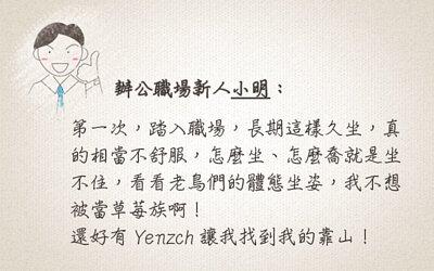Yenzch腰靠墊-辦公職場新人推薦