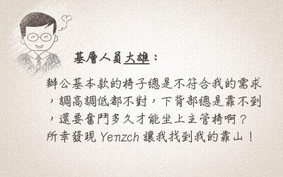 Yenzch腰靠墊-基層人員推薦