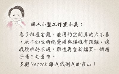 Yenzch腰靠墊-個人工作室推薦