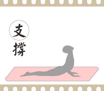 Yenzch瑜珈墊-支撐