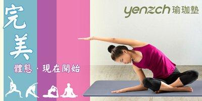 Yenzch瑜珈墊-完美體態,現在開始
