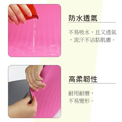 透氣瑜珈墊-防水透氣、高柔韌性
