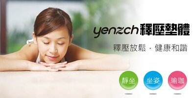Yenzch 源之氣-釋壓墊體