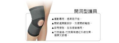 yenzch 護具-開洞型護具