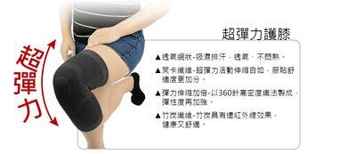 yenzch 護具-超彈力護膝