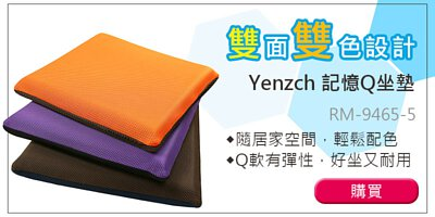坐墊/座墊-Yenzch雙面雙色設計