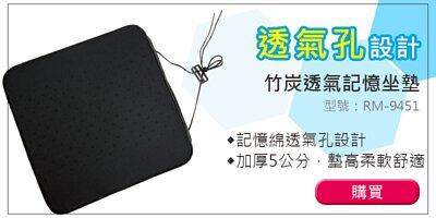 坐墊/座墊-Yenzch透氣孔設計