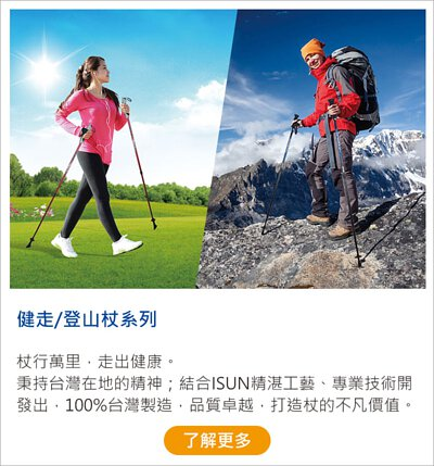 健走杖、登山杖-Yenzch