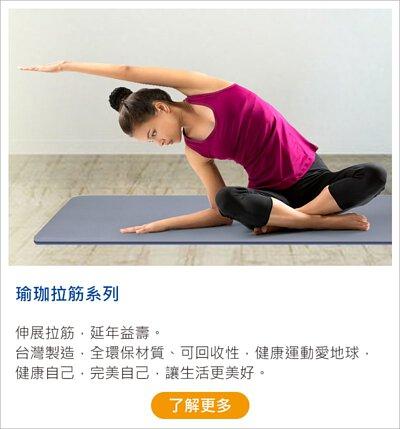 運動-瑜珈墊