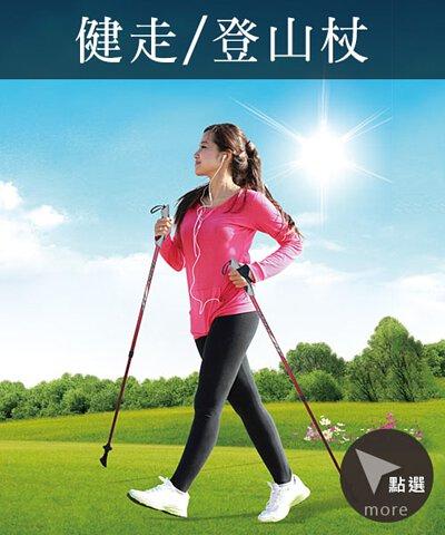 健走杖、登山杖,健行登山腳墊