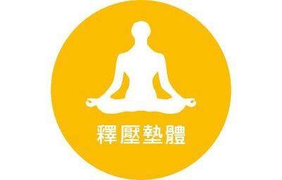 釋壓墊體-靜坐墊、腰靠坐墊、瑜珈墊