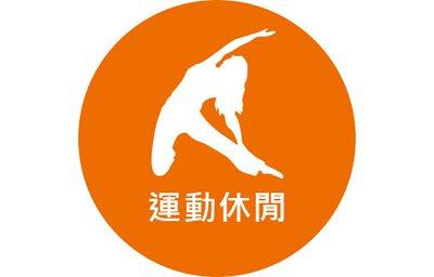 運動休閒用品-護具、健走杖、登山杖、瑜珈墊