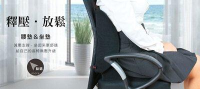 辦公室座椅腰靠墊,汽車、居家都適合