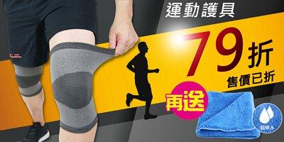 運動護具79折再送運動小方巾