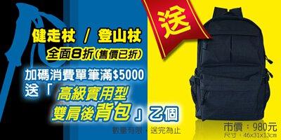 買健走/登山杖,滿額送背包