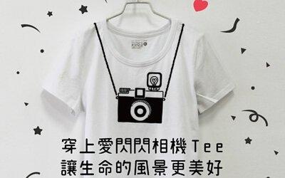 愛閃閃相機蜜桃棉T恤【愛的響應公益贊助】至善基金會