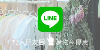 so that's me LINE好友加入