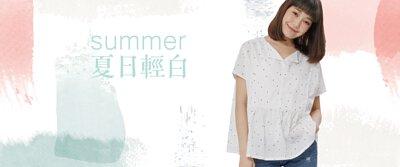 夏日輕白,好穿好搭!