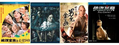 Chinese Films Blu-ray Disc new release