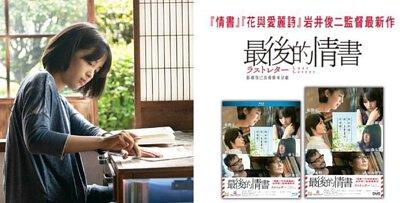 last-letter,buy-asian-film,order-dvd,dddhouse-blu-ray