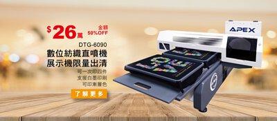 紡織印刷機展示機優惠方案