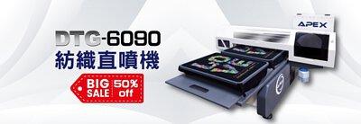 APEX DTG6090紡織印刷直噴機