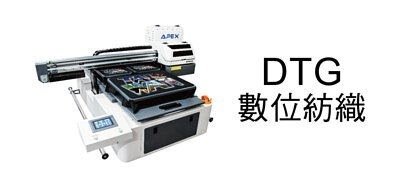 DTG數位紡織直噴機