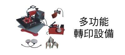 多功能熱轉印設備