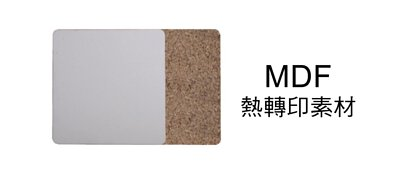MDF熱轉印耗材類