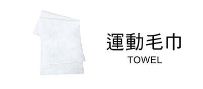 運動毛巾類