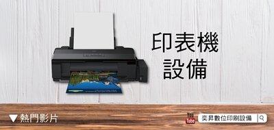 印表機設備
