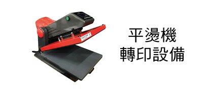 平燙轉印設備