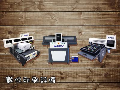 數位印刷設備