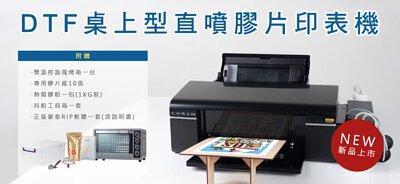 DTF桌上型直噴膠片印表機