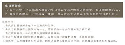 衣十五商務襯衫會員制度分級條件規定