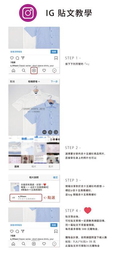 衣十五商務襯衫-IG貼文分享