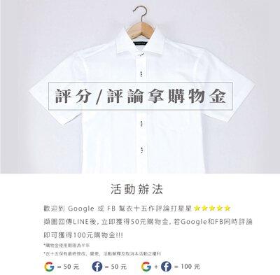 衣十五商務襯衫評論教學拿購物金方法解說