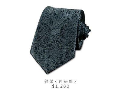 衣十五商務襯衫│男士配件類,紳士領帶,帶出你的專業感