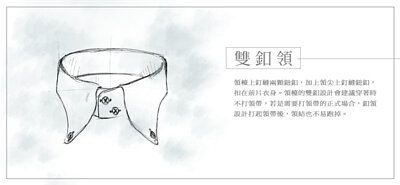 雙扣領商務襯衫類訂製襯衫手繪圖