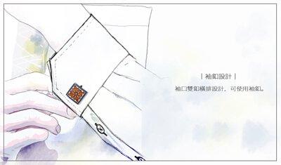商務襯衫類訂製襯衫版型袖扣使用示意圖